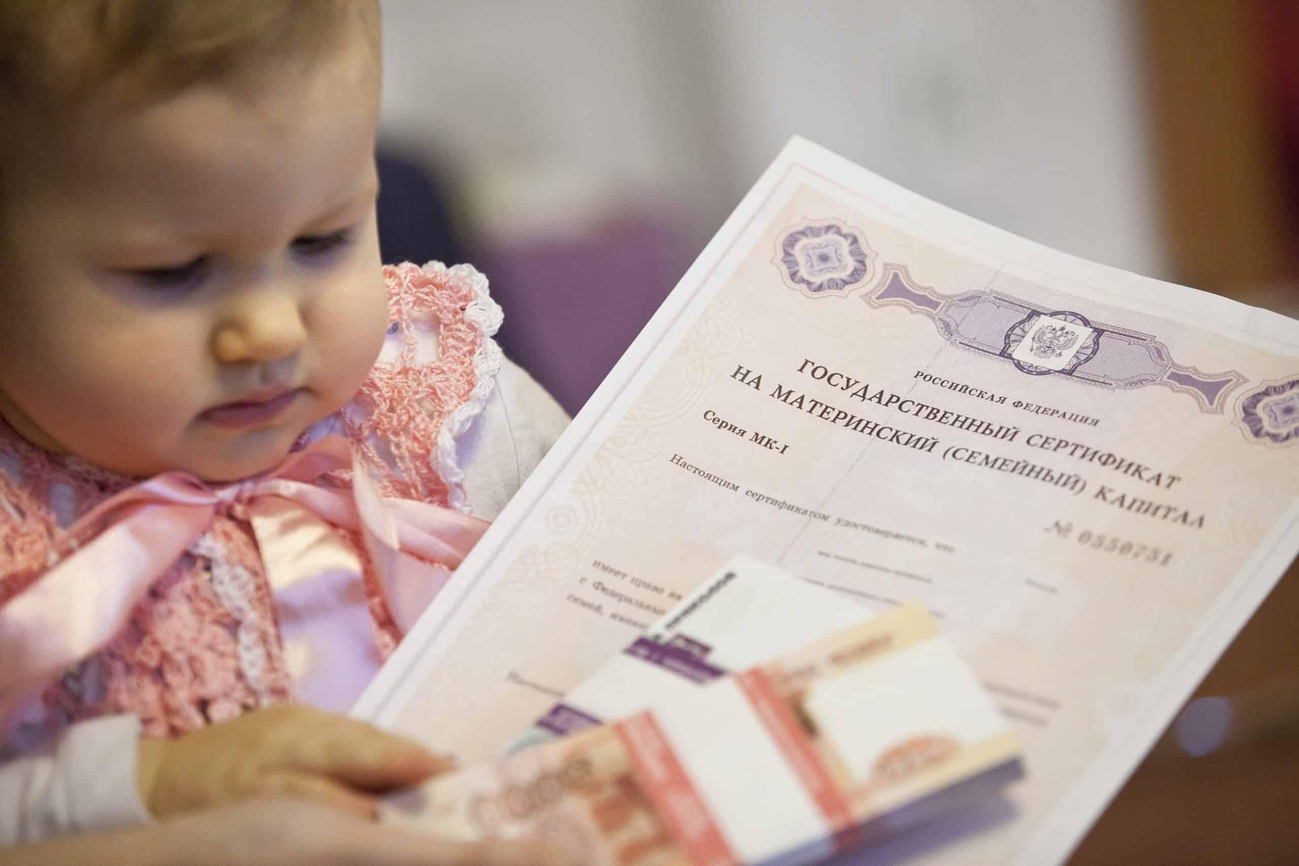 Как получить материнский капитал: единовременные выплаты, документы