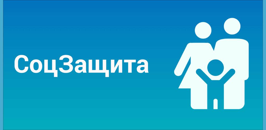 Предварительная запись на прием – Новости – Управление социальной защиты населения