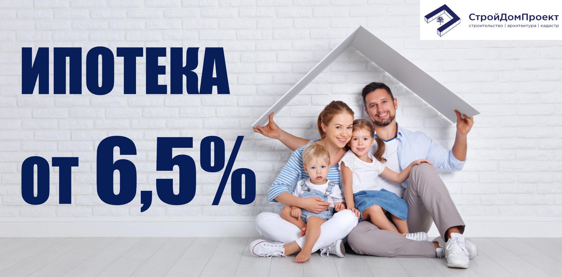 Льготная ипотека под 6,5%: разбираем условия программы с экспертами